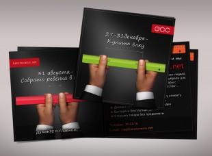 Буклет для интернет-магазина канцтоваров