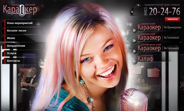 Дизайн сайта для сети караоке-клубов «Караокер»