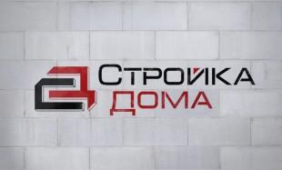 Логотип Стройка Дома