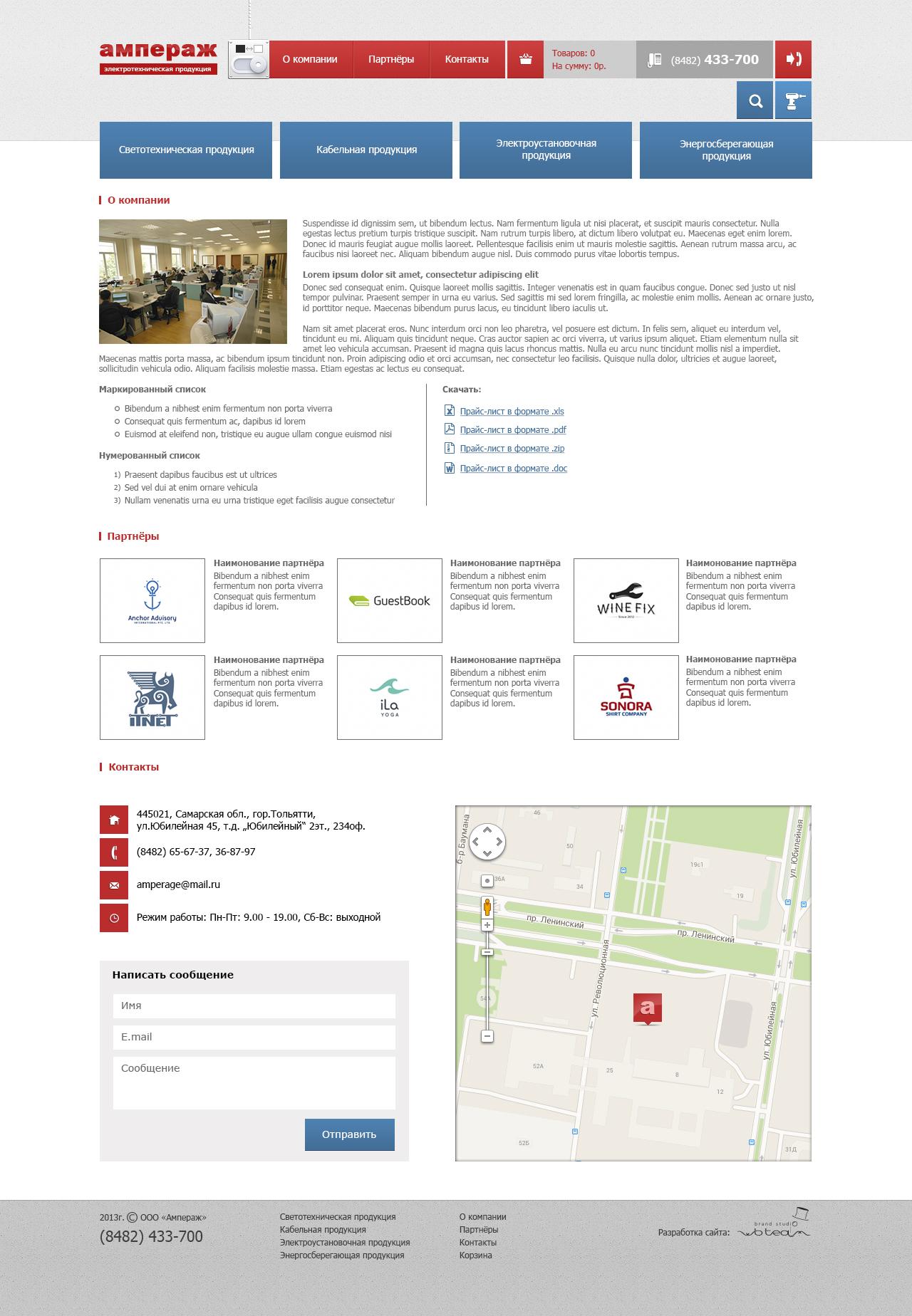 Информационная страница