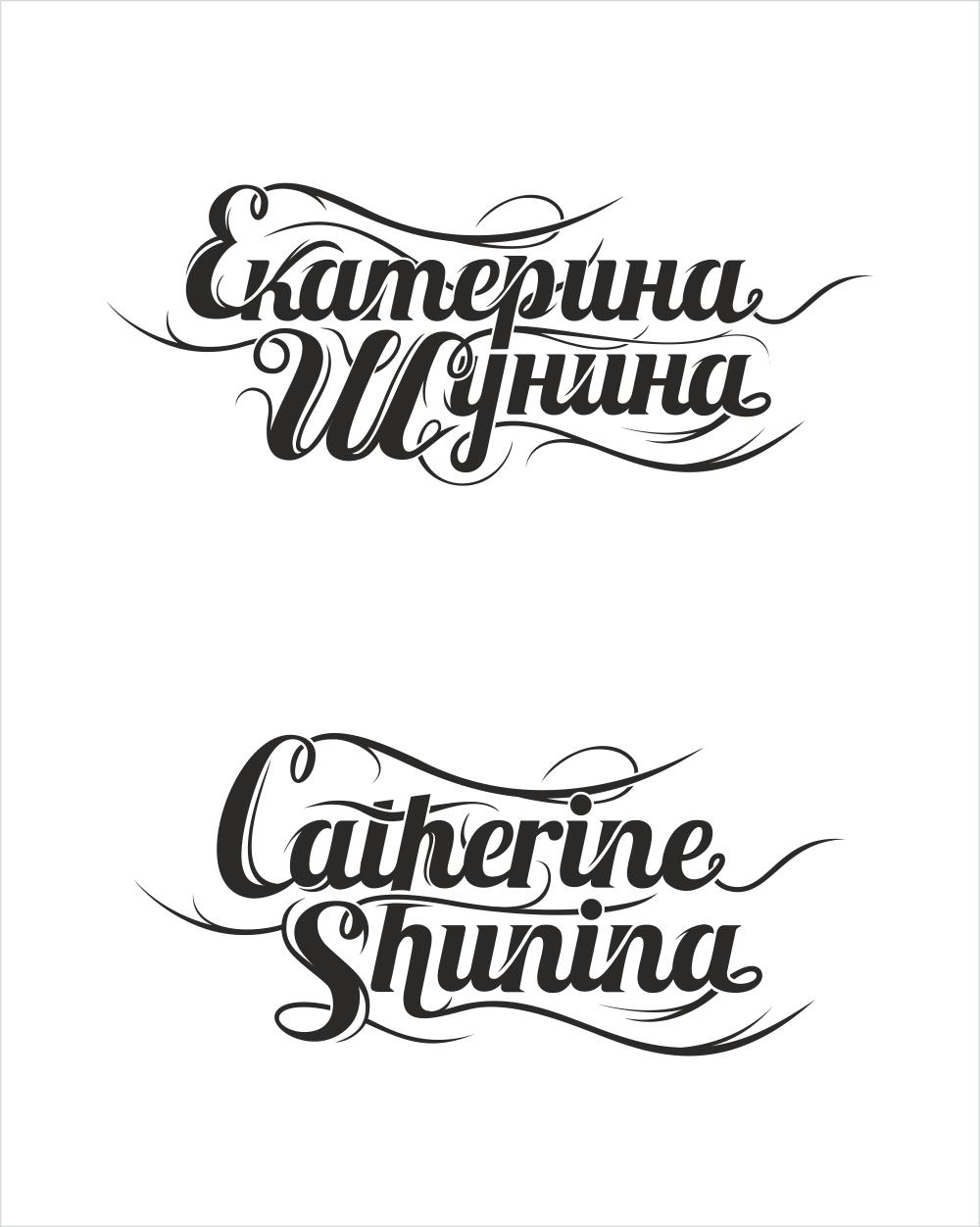 Логотип Шунина