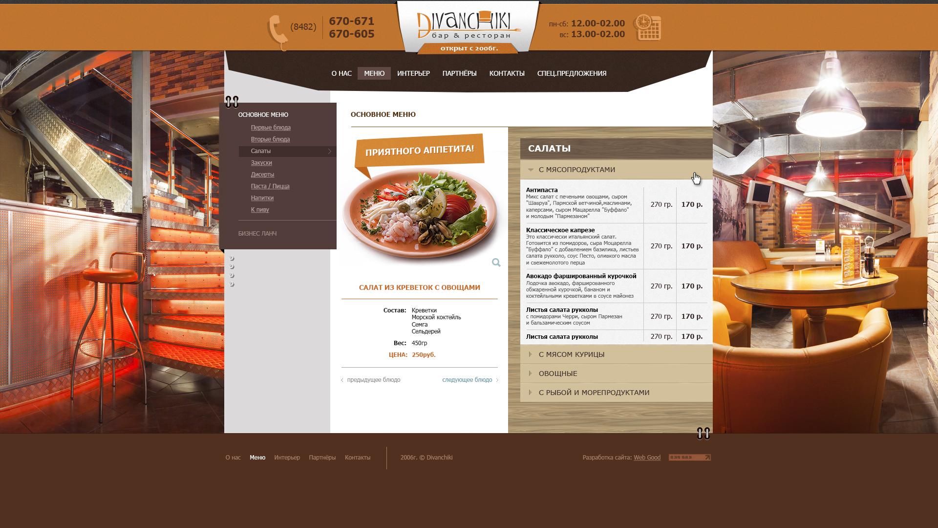 Страница описания меню