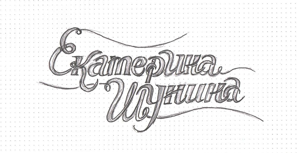 Набросок по русски