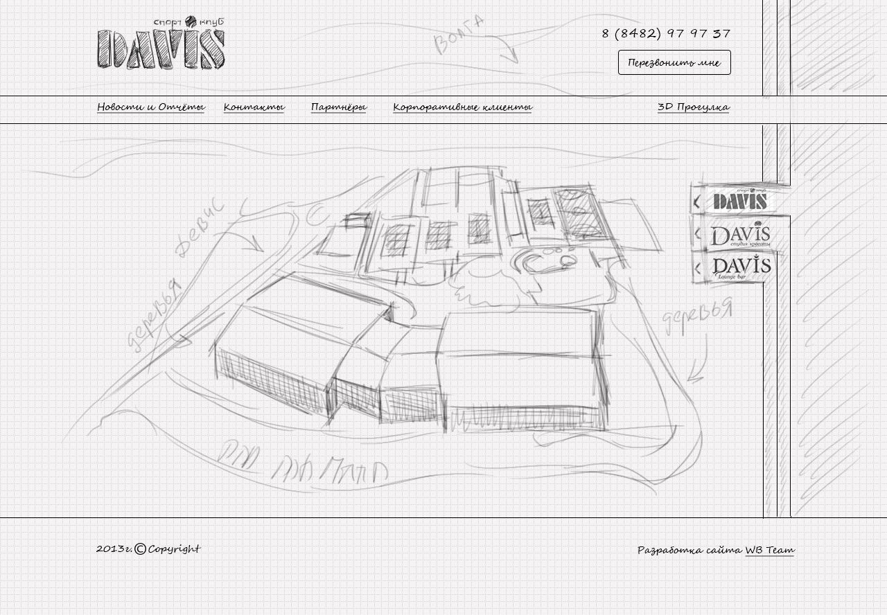 Набросок страницы Девис