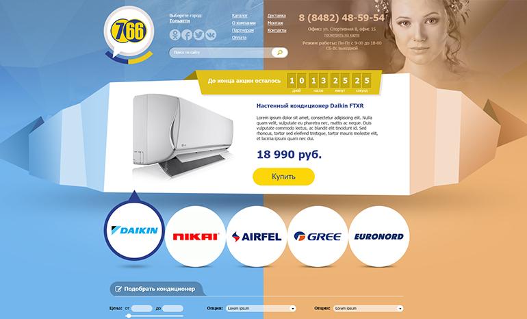 Дизайн интернет-магазина климатических систем «766»