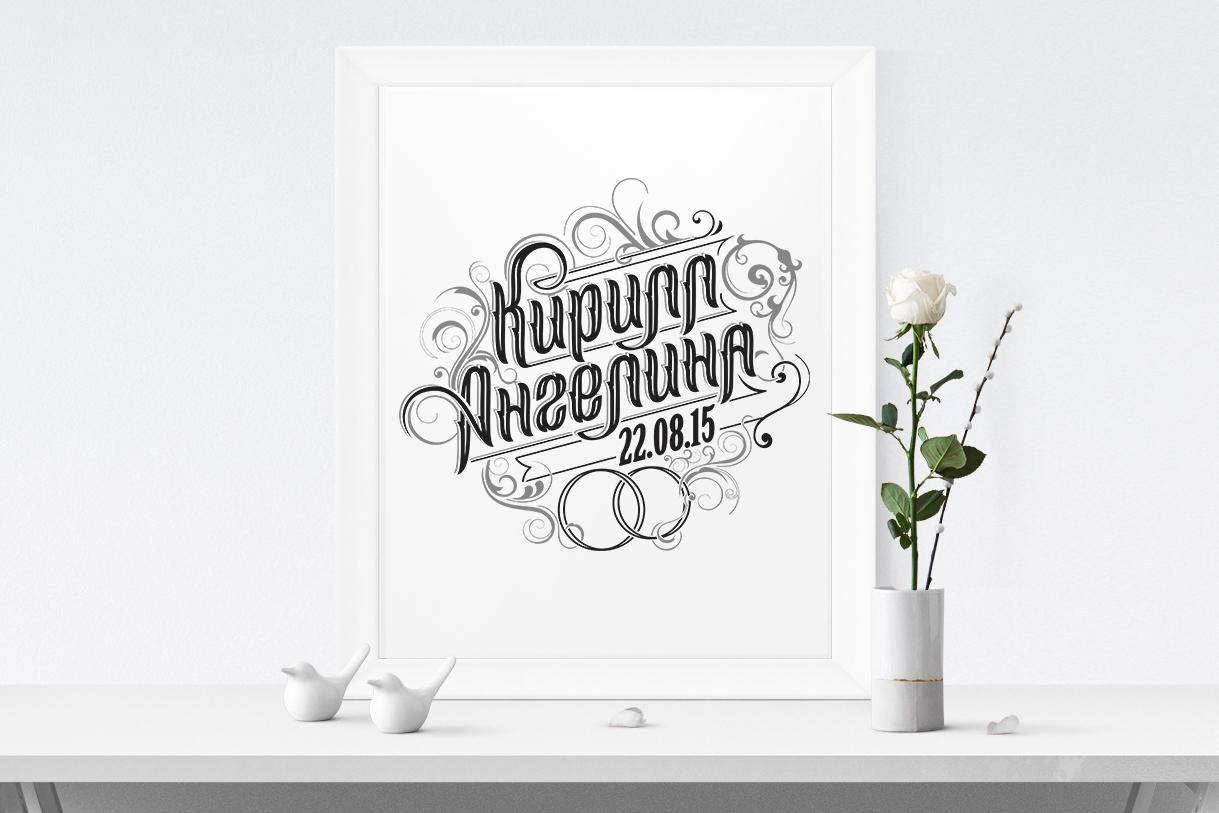 Свадебный логотип3