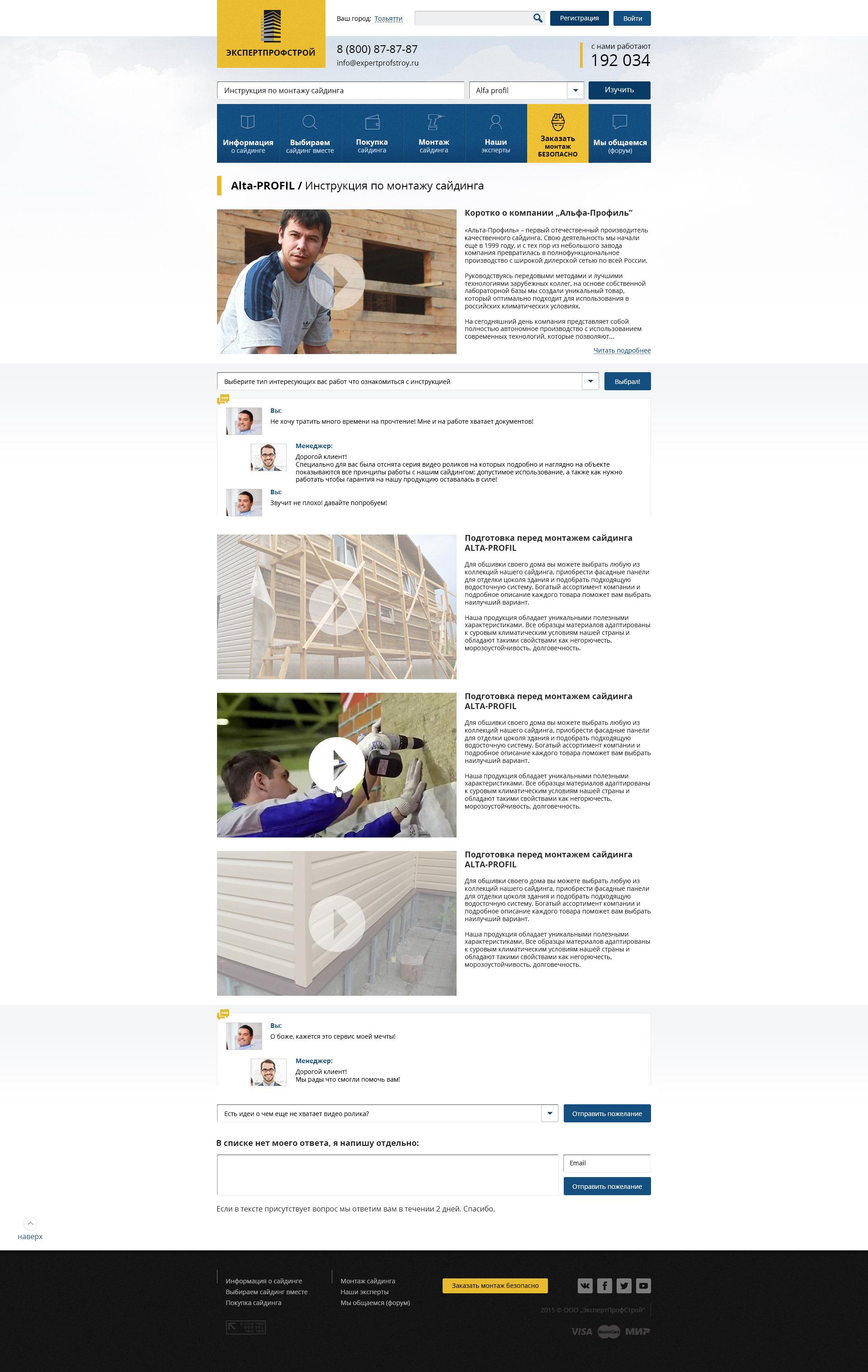 Информационная страница по монтажу сайдинга