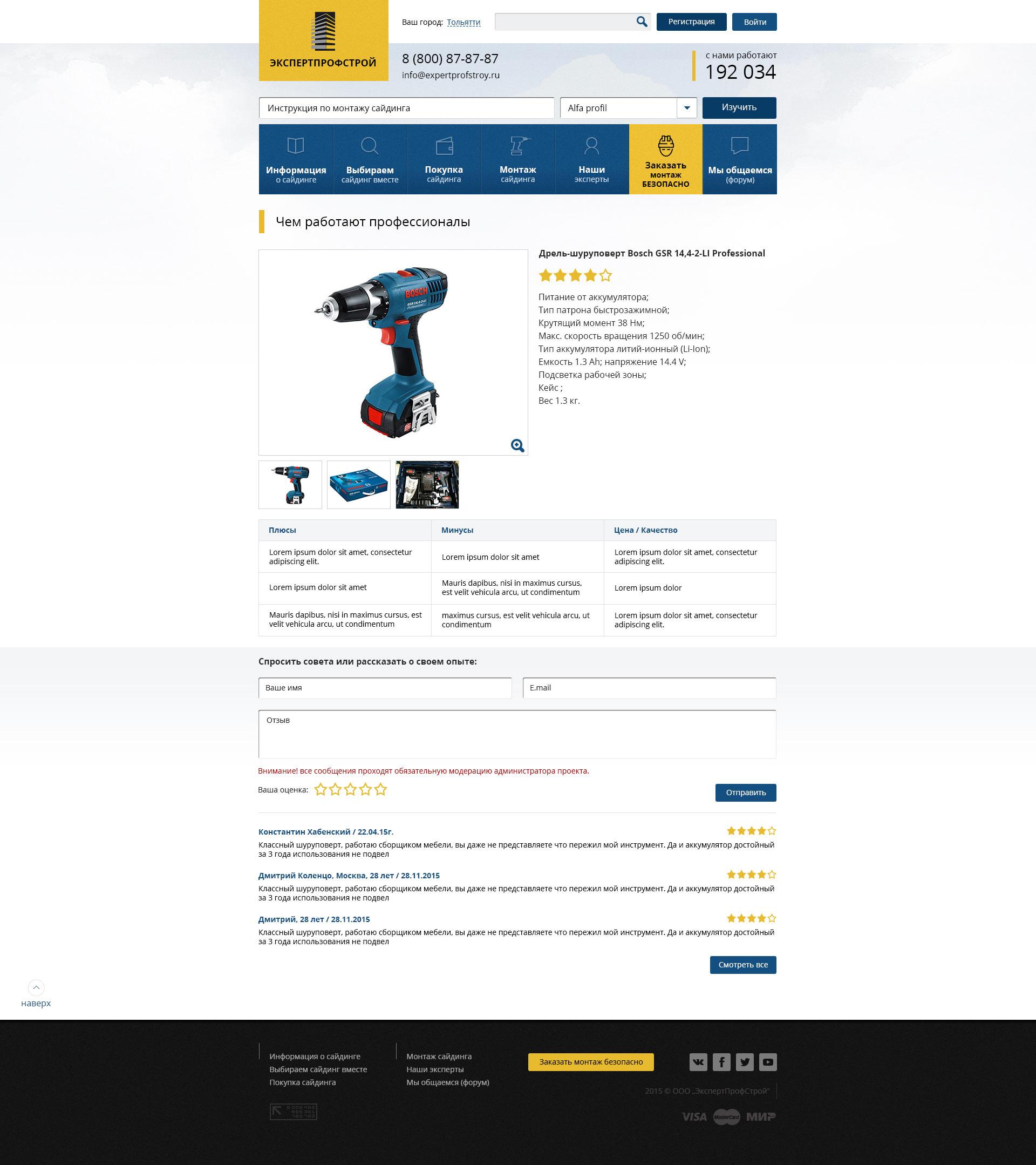 Страница каталога инструментов