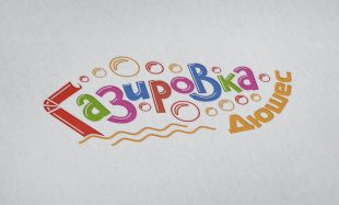Логотип Газировка
