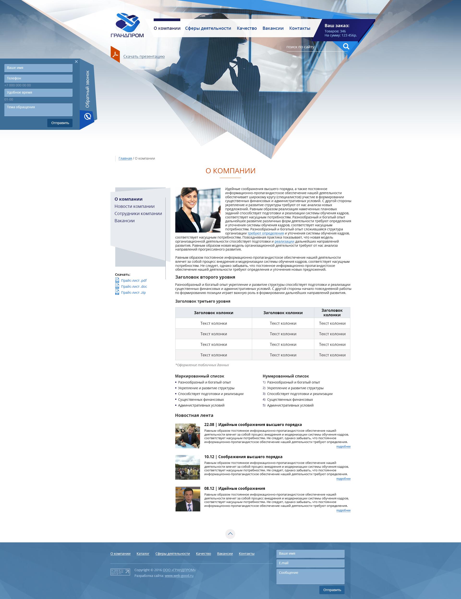 Информационная страница Грандпром
