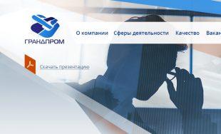 Грандпром