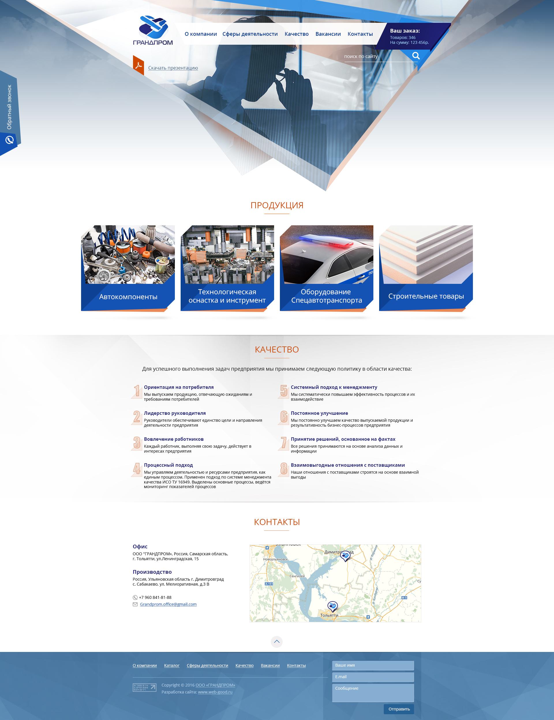 Главная страница Грандпром