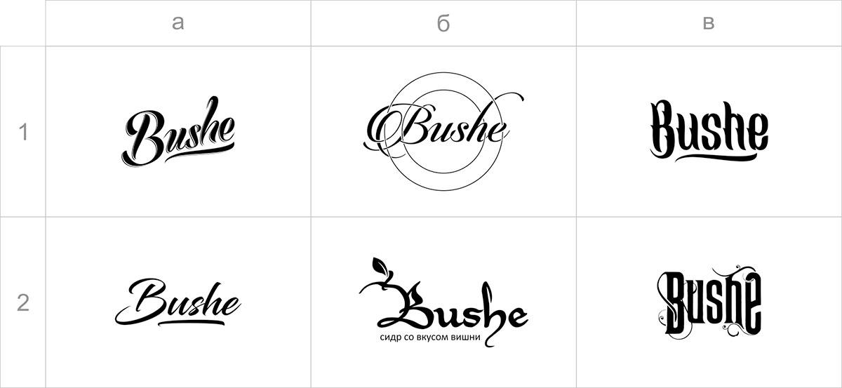 Набросок Bushe1