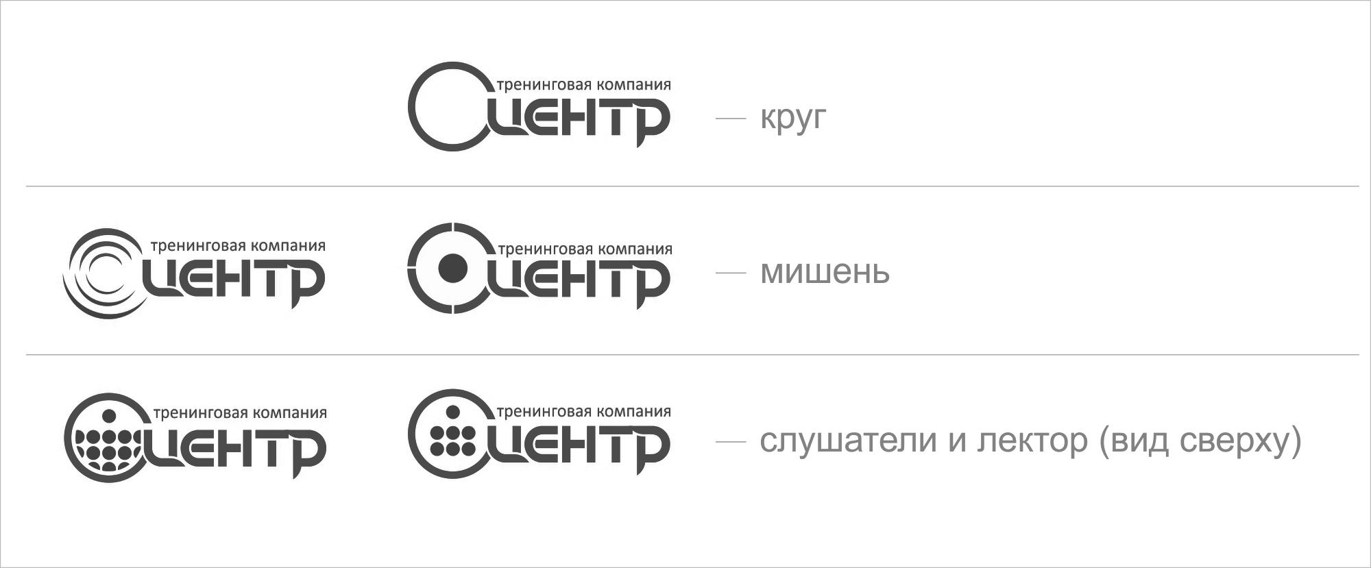 Наброски логотипа Центр