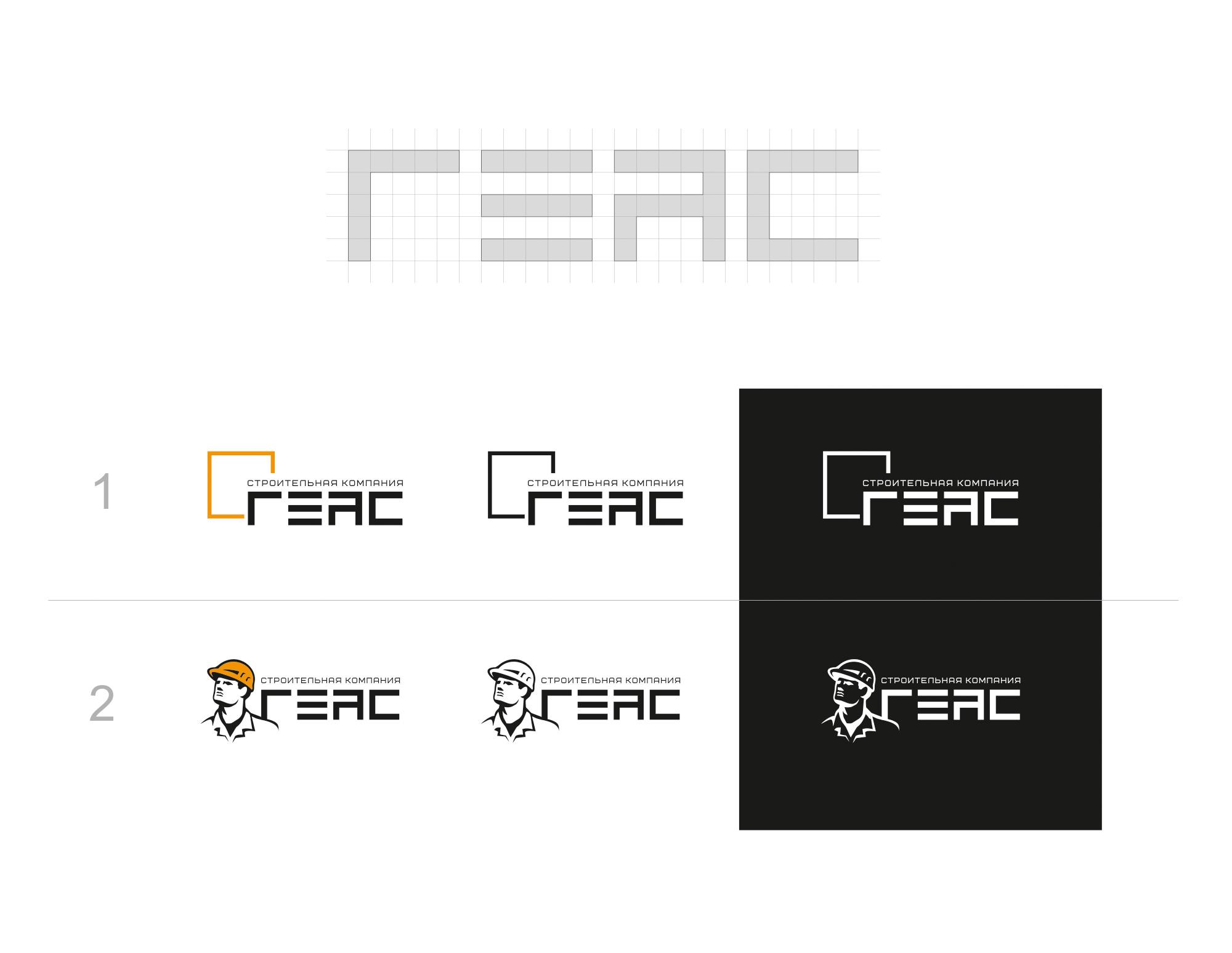Логотип для строительной компании ГЕАС
