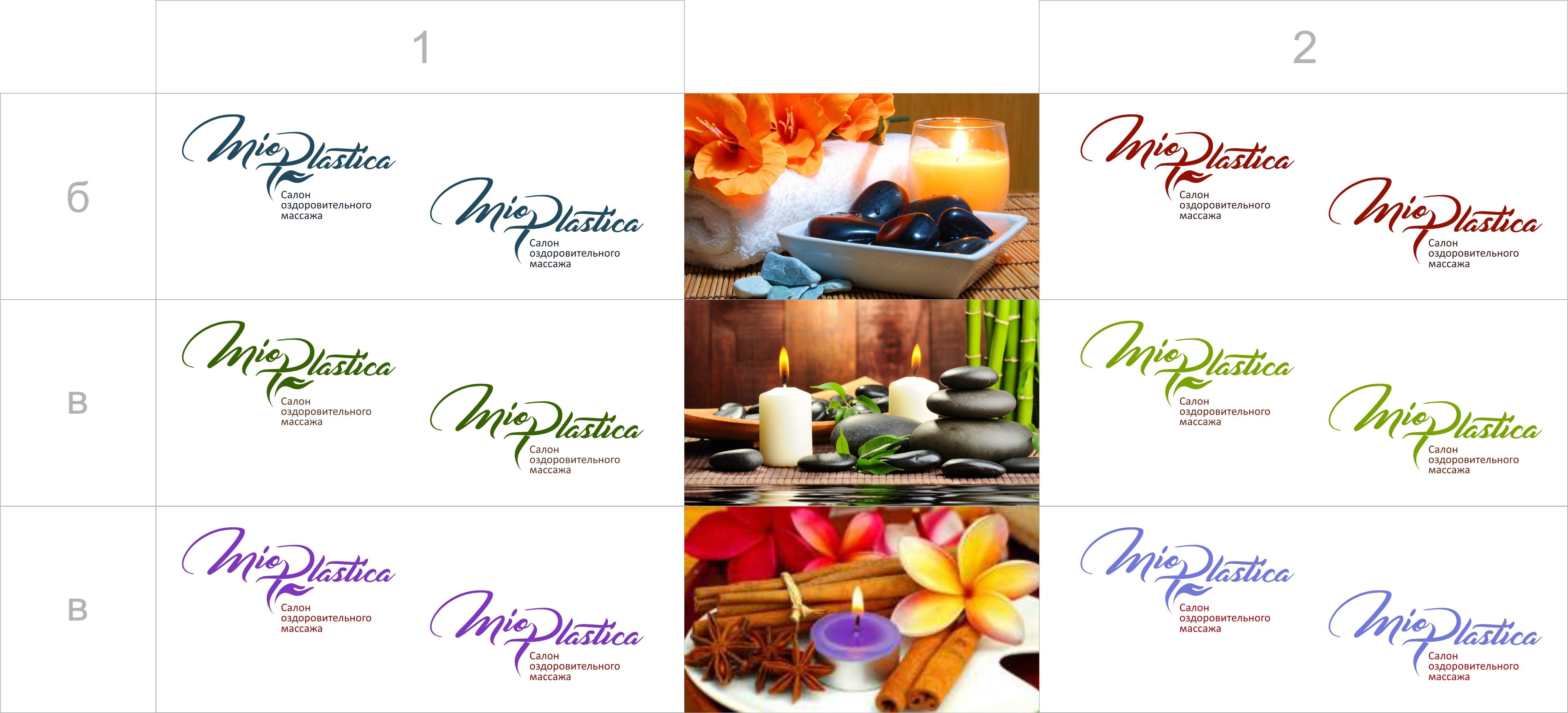 Цветоввое решение логотипа Миопластика