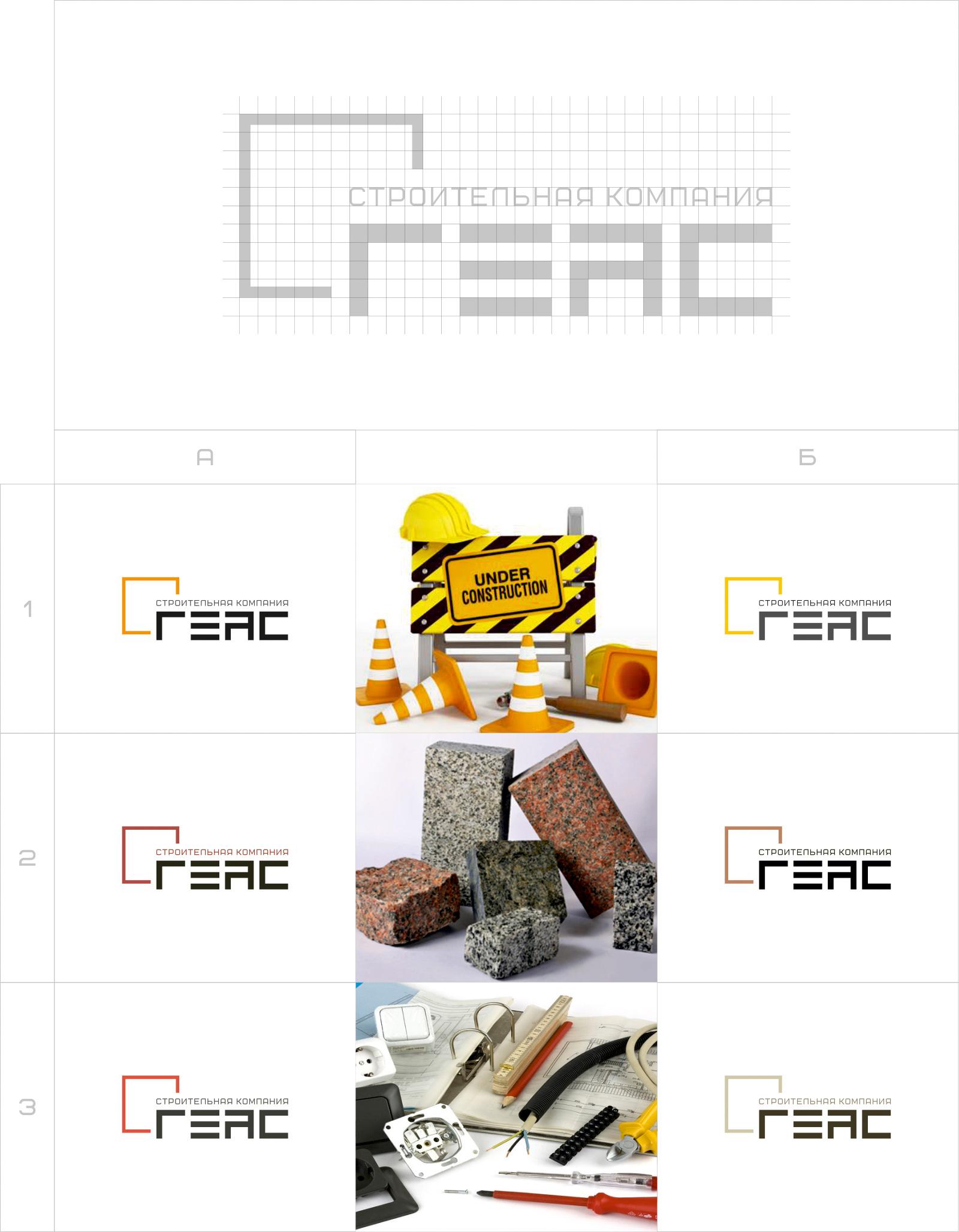 Цветовое решения для логотипа строительной компании