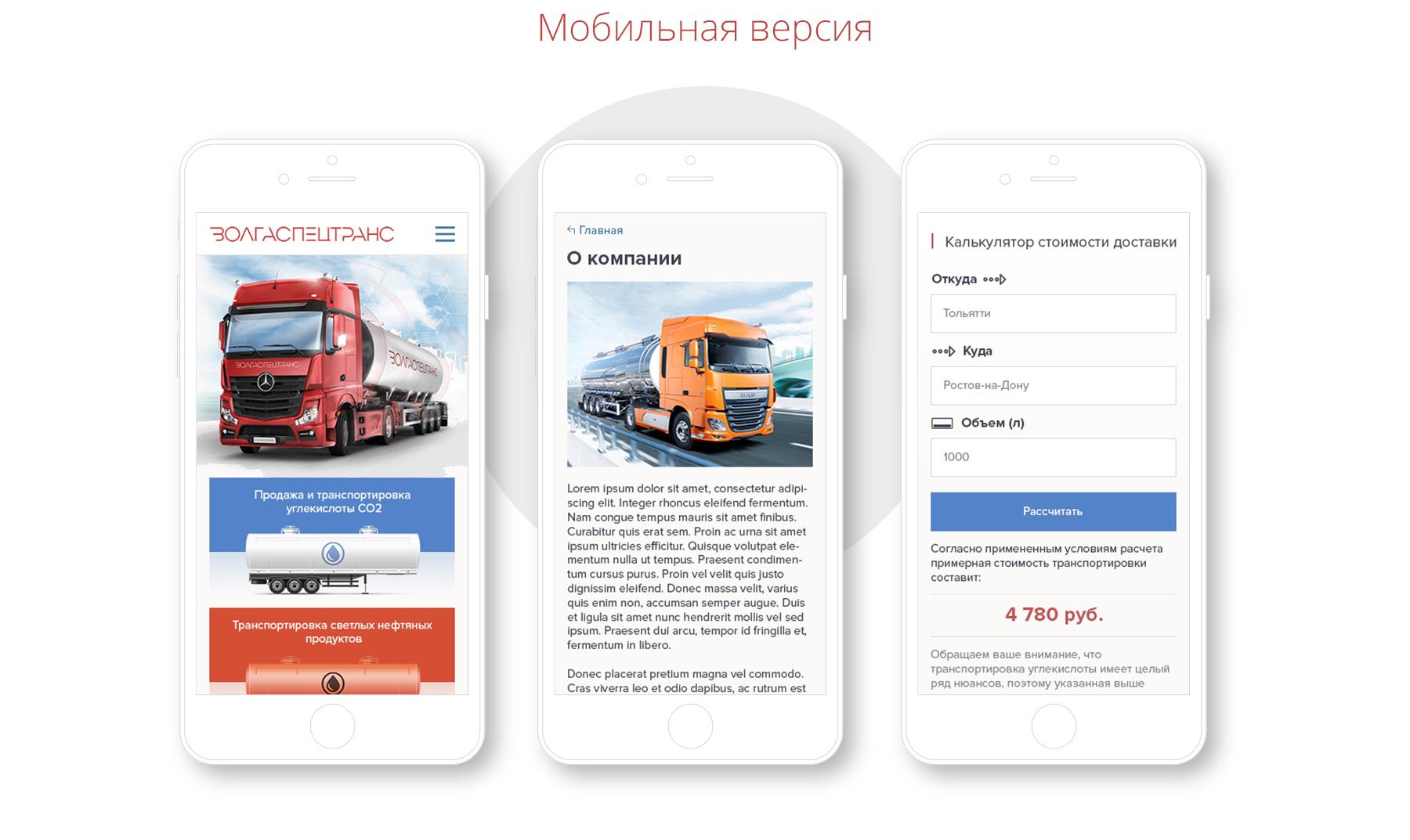 Мобильная версия ВолгаСпецТранс