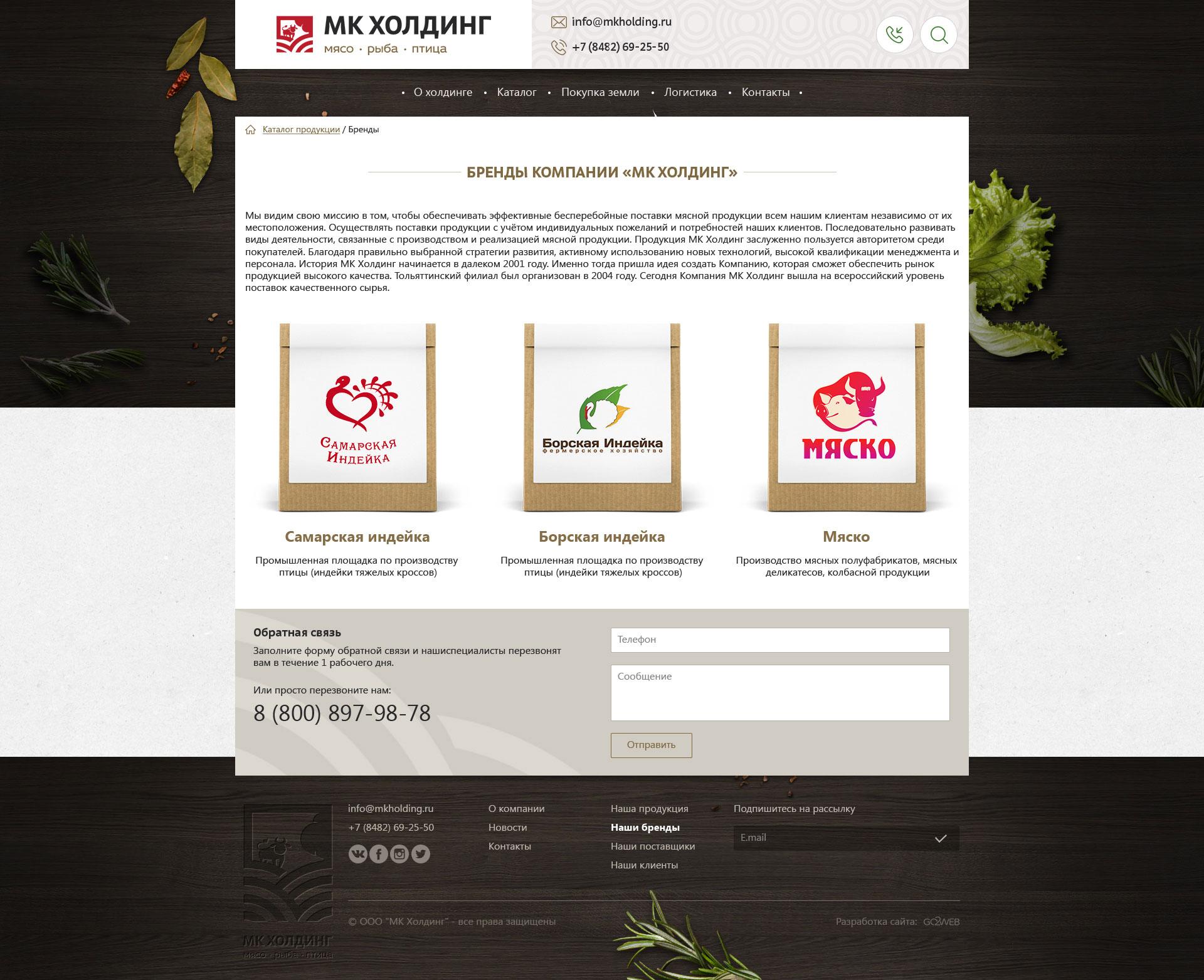 Внутренняя страница сайта МК Холдинг