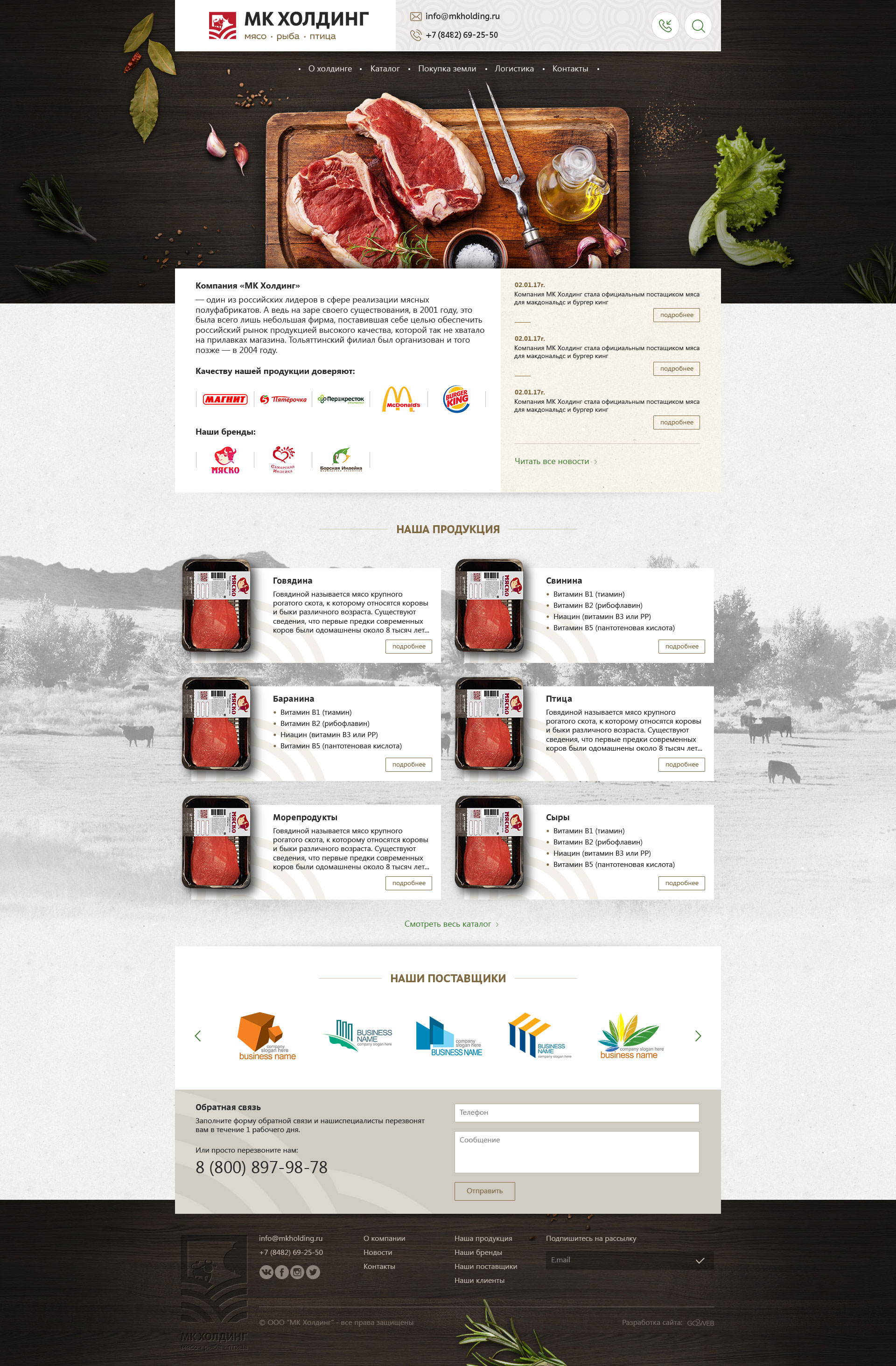 Главная страница сайта МК Холдинг