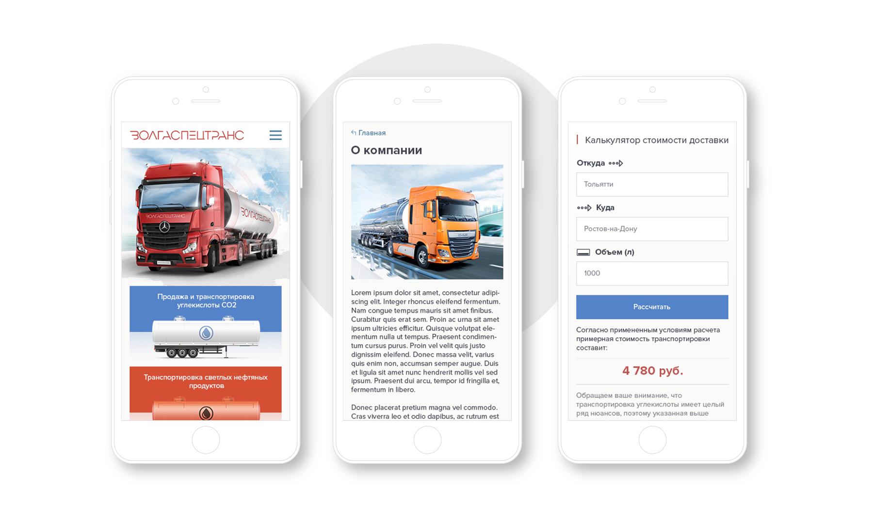 Мобильная версия сайта ВолгаСпецТранс
