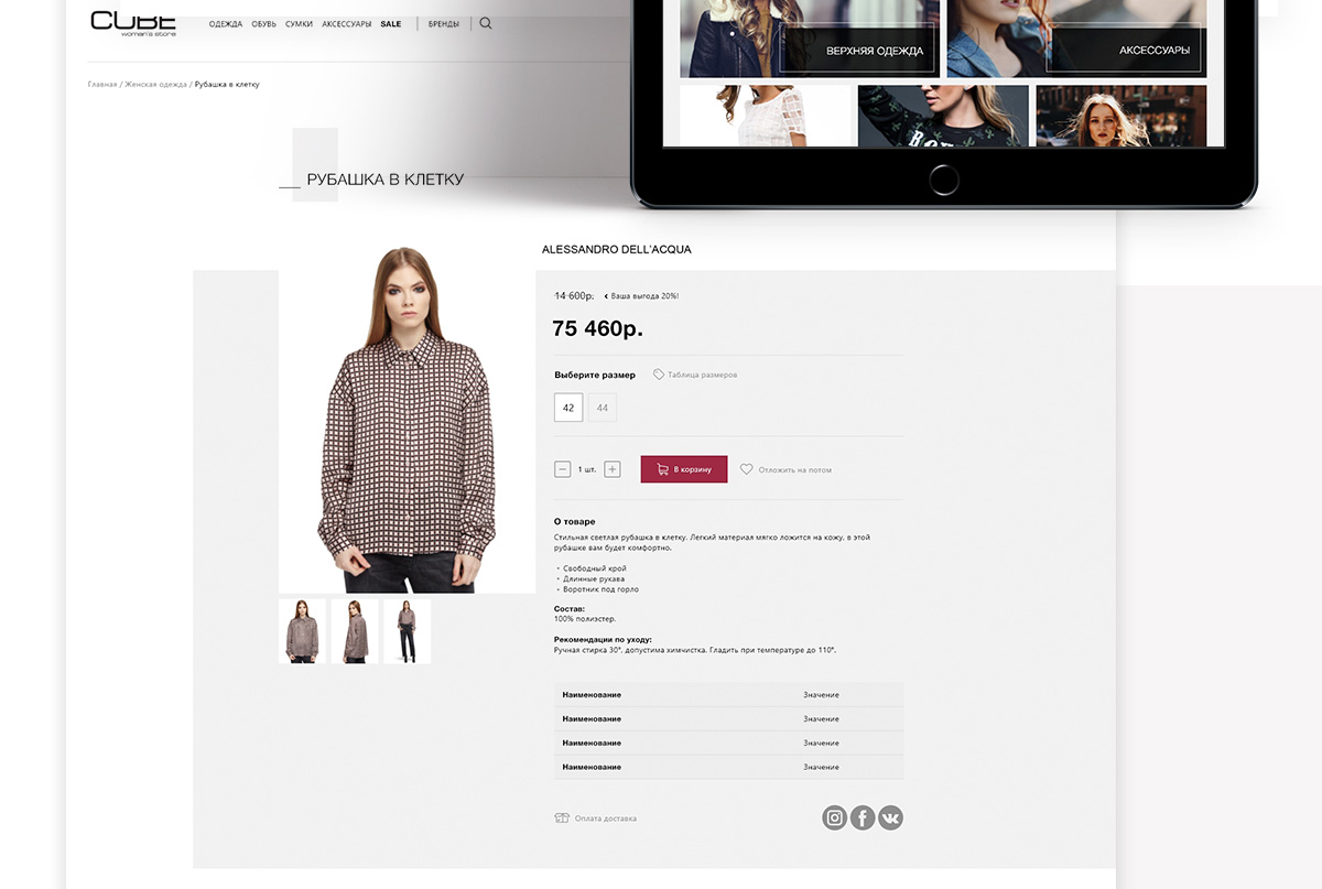 дизайн сайта для бутика CUBE