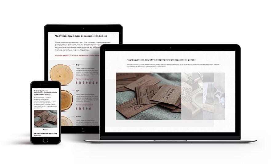 Дизайн landing page для компании Branch