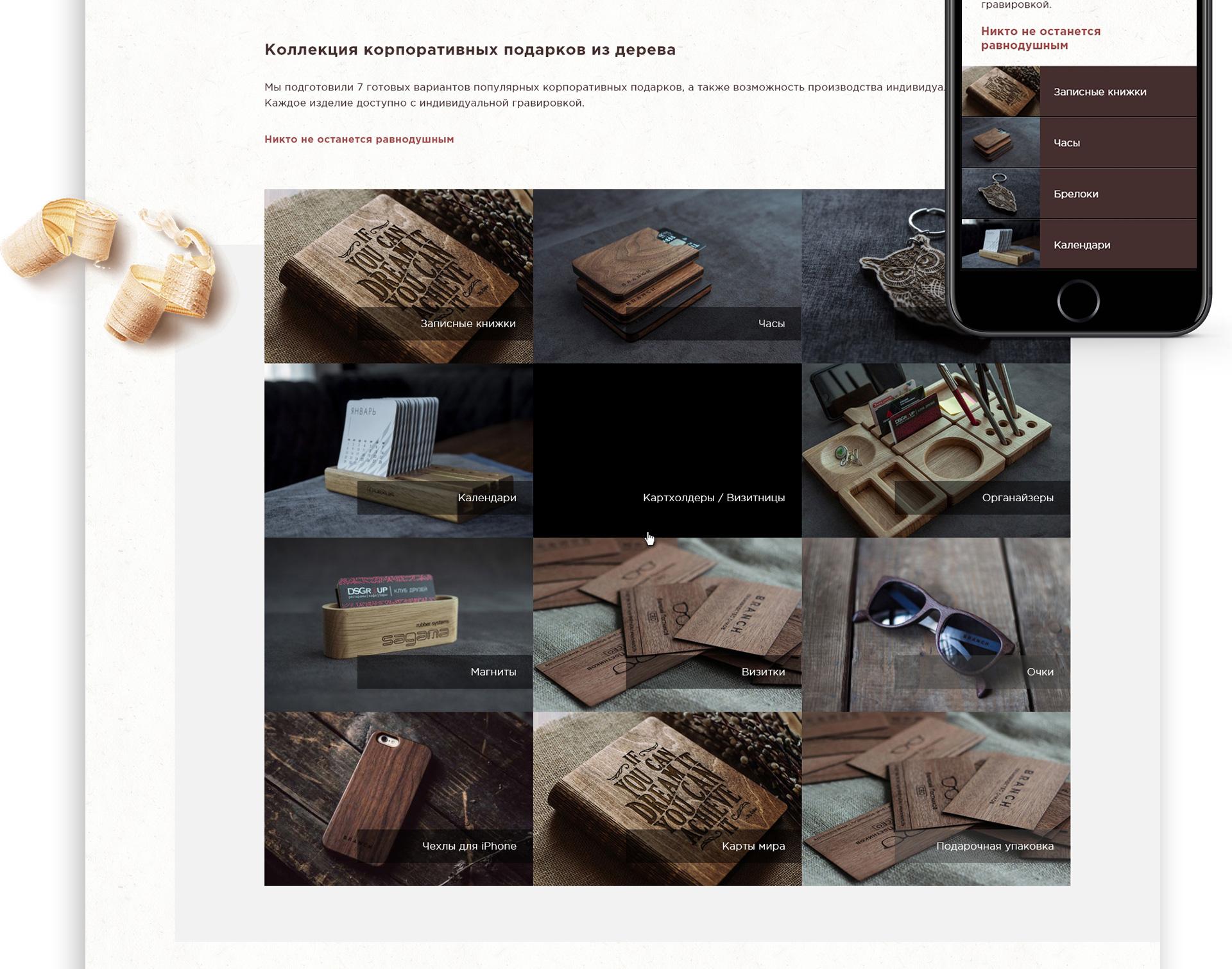Дизайн landing page для BRANCH