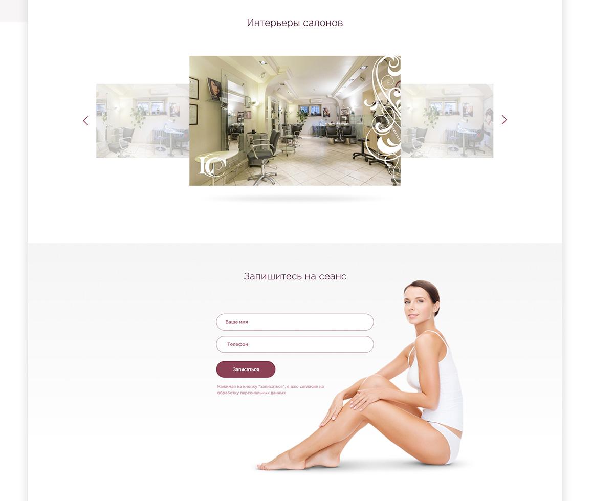 Дизайн сайта для салонов LaChance