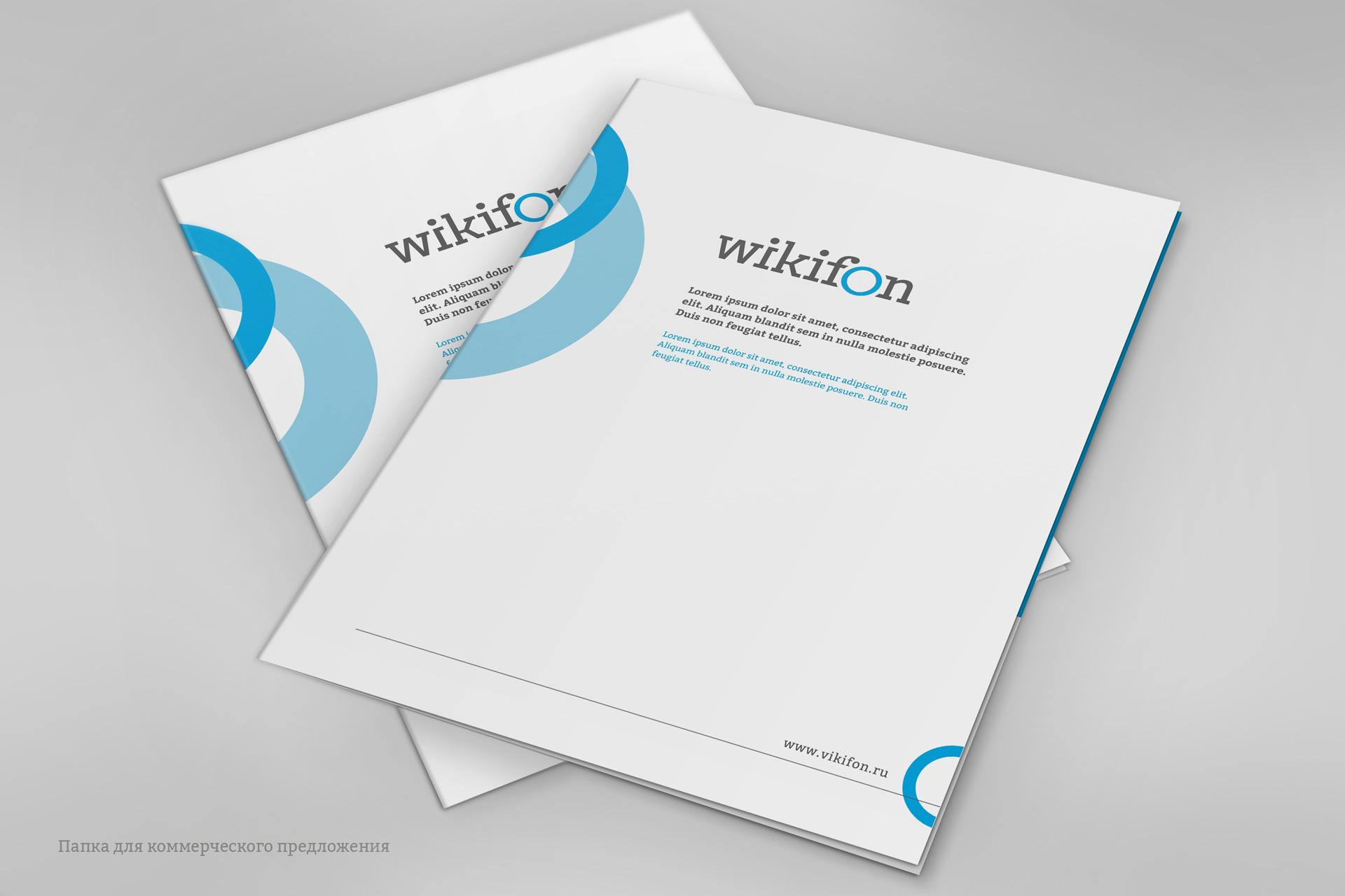 фирменная папка wikifon