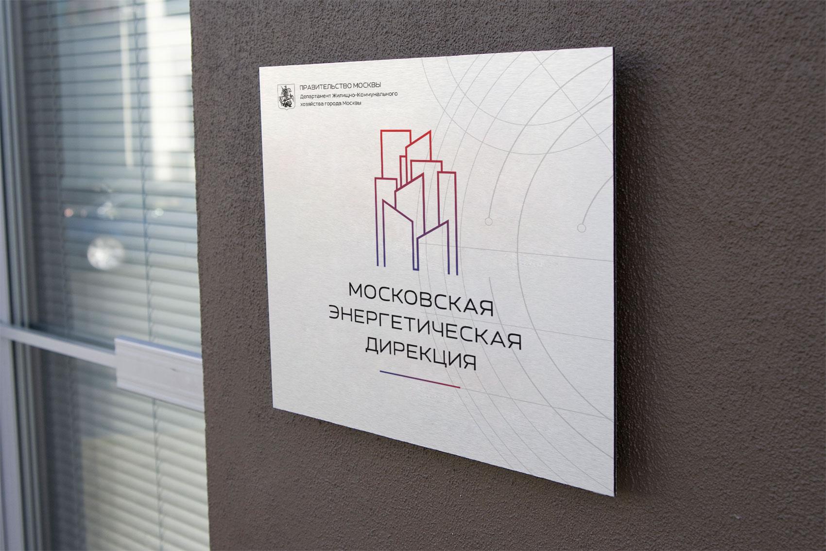 Логотип для Московской энергетической дирекции