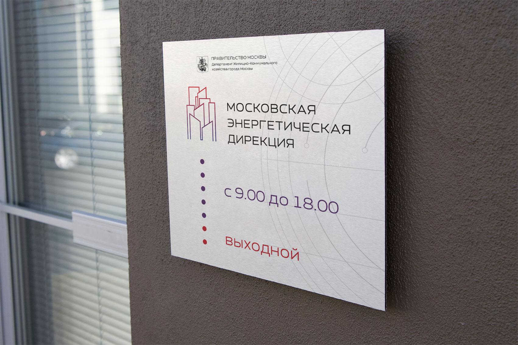 Московская энергетическая дирекция