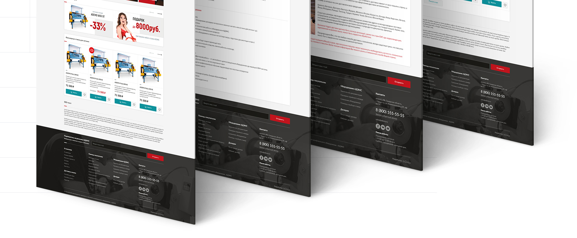 Дизайн интернет-магазина для Адэмс