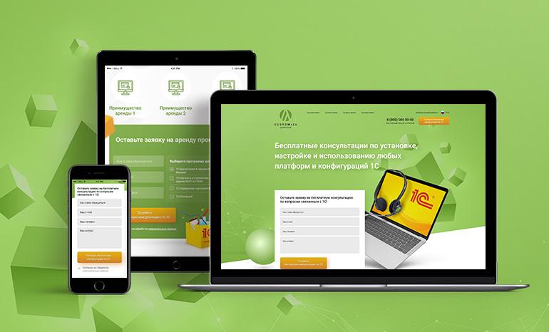 Дизайн landing page для компании Customiza