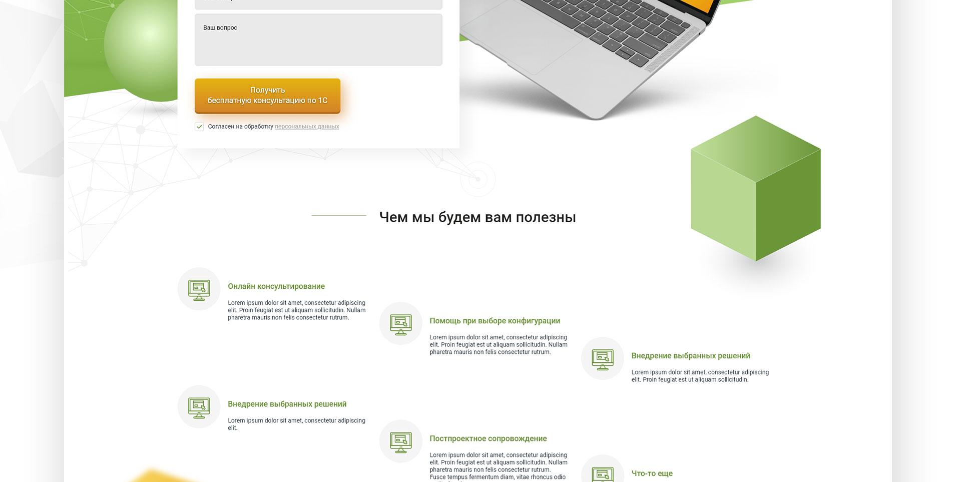 Landing Page Castomiza