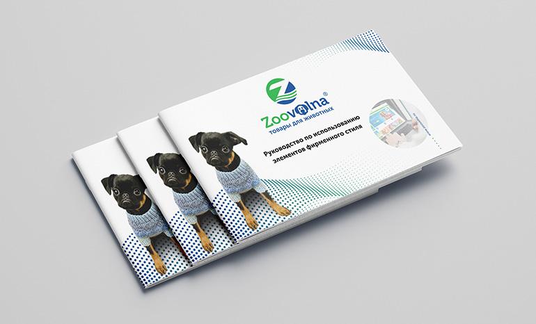 """Разработка брендбука для компании """"ZOOVOLNA"""""""