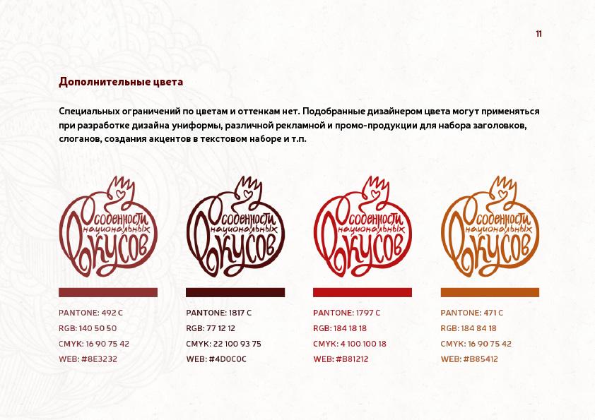 Логобук ОНВ