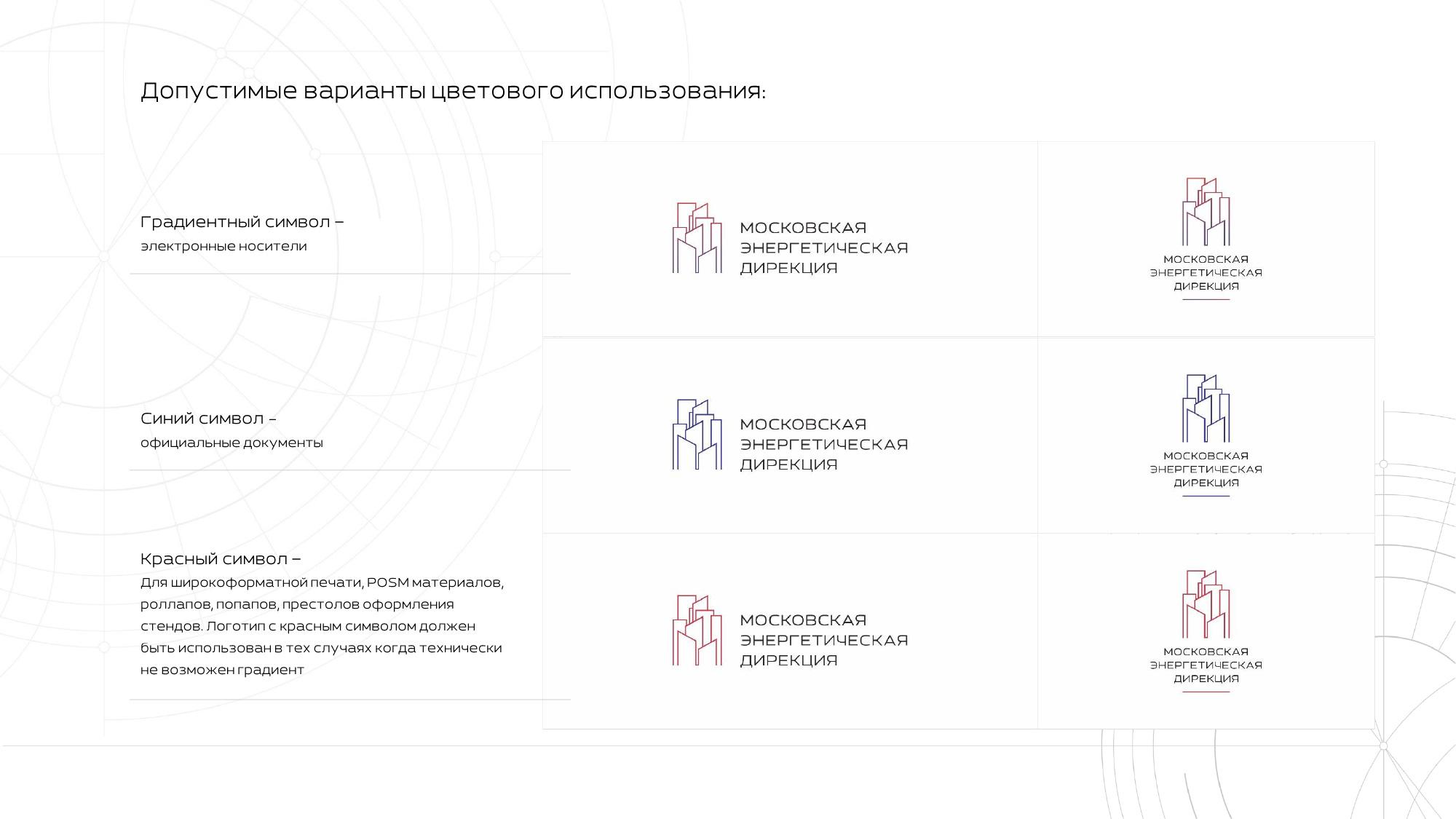 Логобук Московская Энергетическая Дирекция