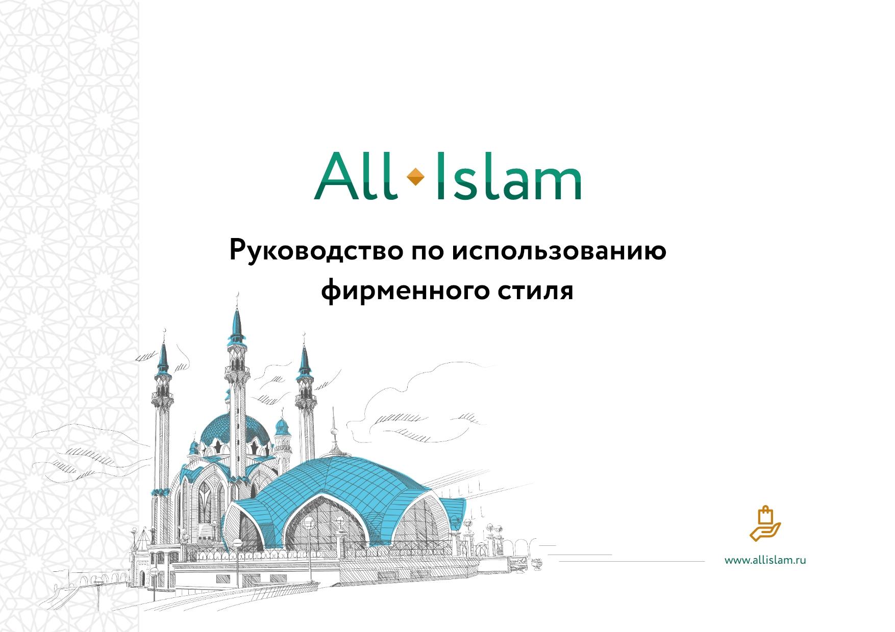 Гайдбук ALLIslam
