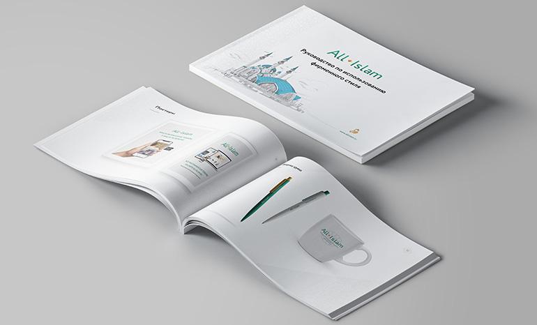 """Разработка фирменного стиля и гайдбука для интернет-магазина """"AllIslam.ru"""""""