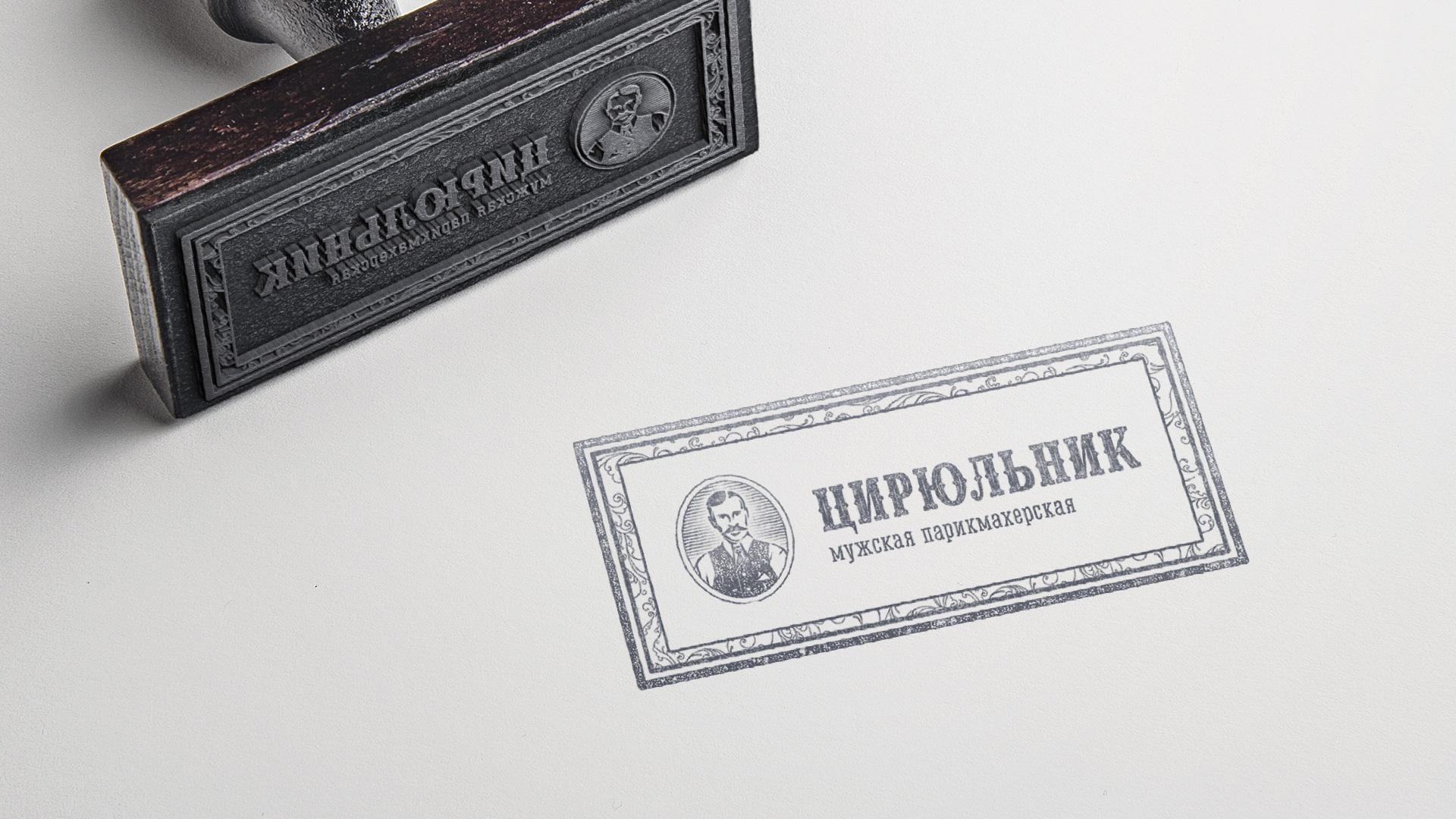 """Разработка логотипа для барбершопа """"Цирюльник"""""""