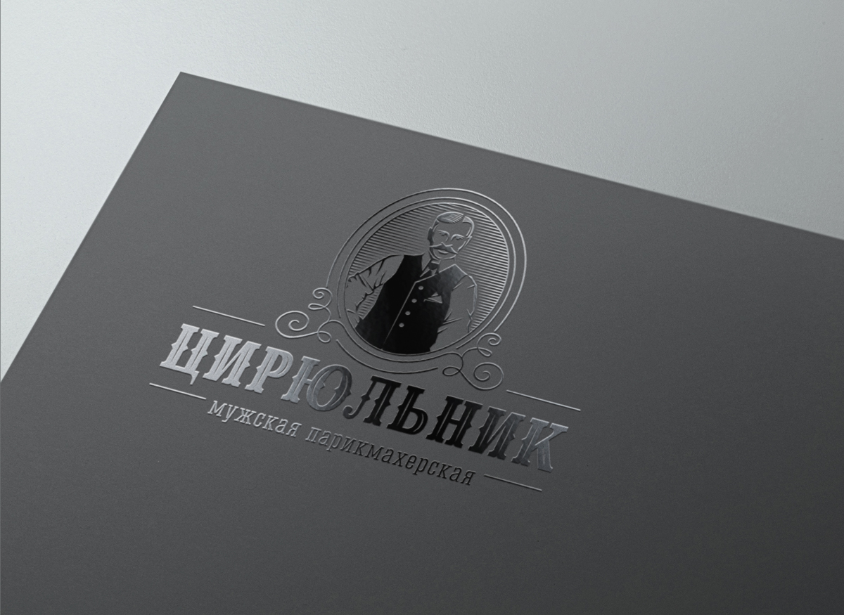 "Логотип для барбершопа ""Цирюльник"""
