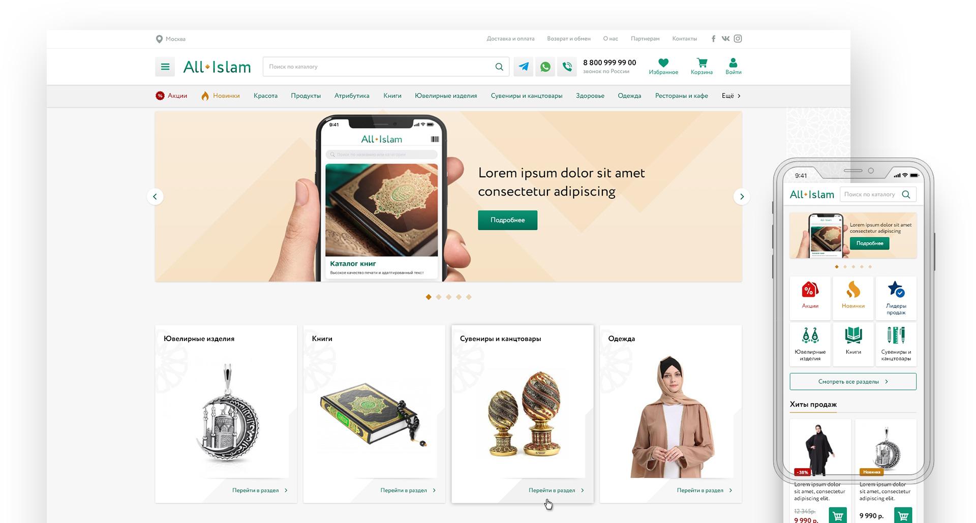 Дизайн интернет-магазина ALLIslam